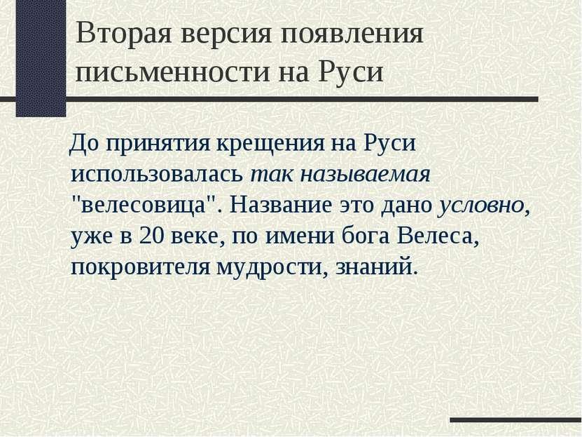 Вторая версия появления письменности на Руси До принятия крещения на Руси исп...