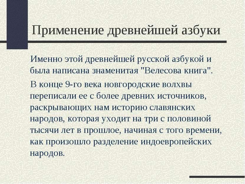 Применение древнейшей азбуки Именно этой древнейшей русской азбукой и была на...