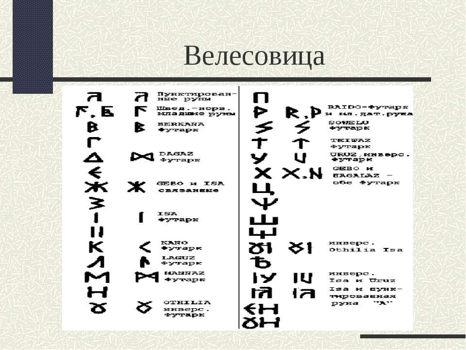 Велесовица