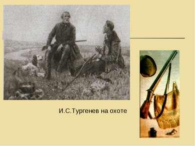И.С.Тургенев на охоте