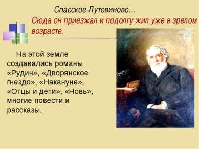 Спасское-Лутовиново… Сюда он приезжал и подолгу жил уже в зрелом возрасте. На...