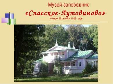 Музей-заповедник «Спасское-Лутовиново» (создан 22 октября 1922 года)
