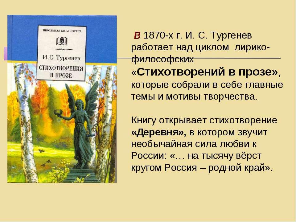 В 1870-х г. И. С. Тургенев работает над циклом лирико-философских «Стихотворе...