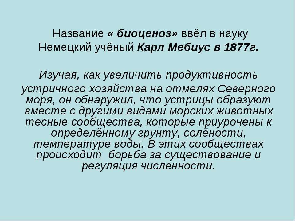 Название « биоценоз» ввёл в науку Немецкий учёный Карл Мебиус в 1877г. Изучая...
