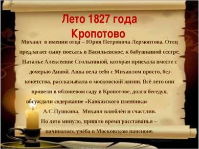Лето 1827 года Кропотово Михаил в имении отца – Юрия Петровича Лермонтова. От...