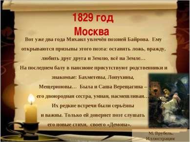 1829 год Москва Вот уже два года Михаил увлечён поэзией Байрона. Ему открываю...