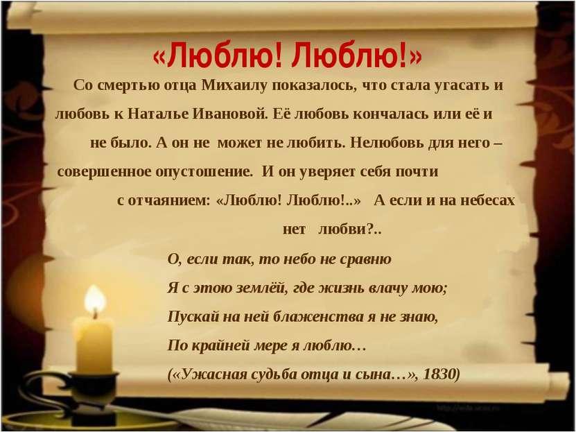 «Люблю! Люблю!» Со смертью отца Михаилу показалось, что стала угасать и любов...