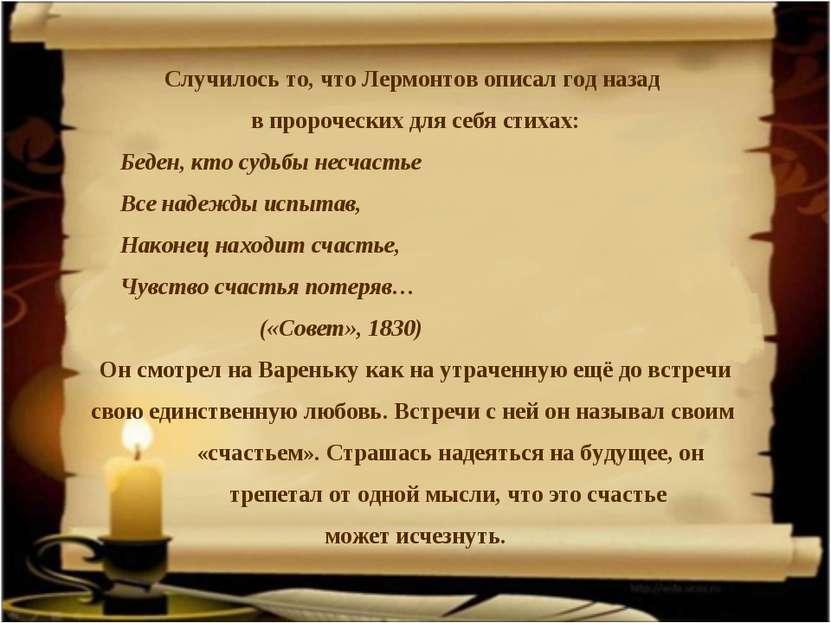 Случилось то, что Лермонтов описал год назад в пророческих для себя стихах: Б...