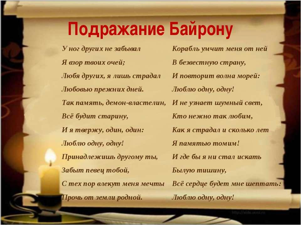 Подражание Байрону У ног других не забывал Я взор твоих очей; Любя других, я ...