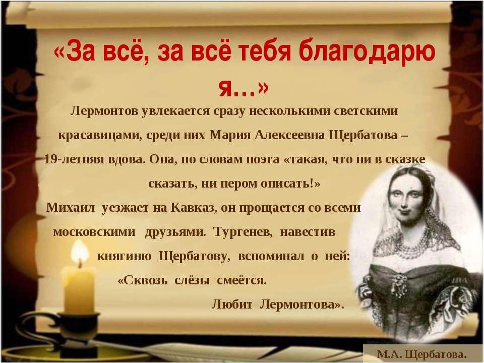 «За всё, за всё тебя благодарю я…» М.А. Щербатова. Лермонтов увлекается сразу...