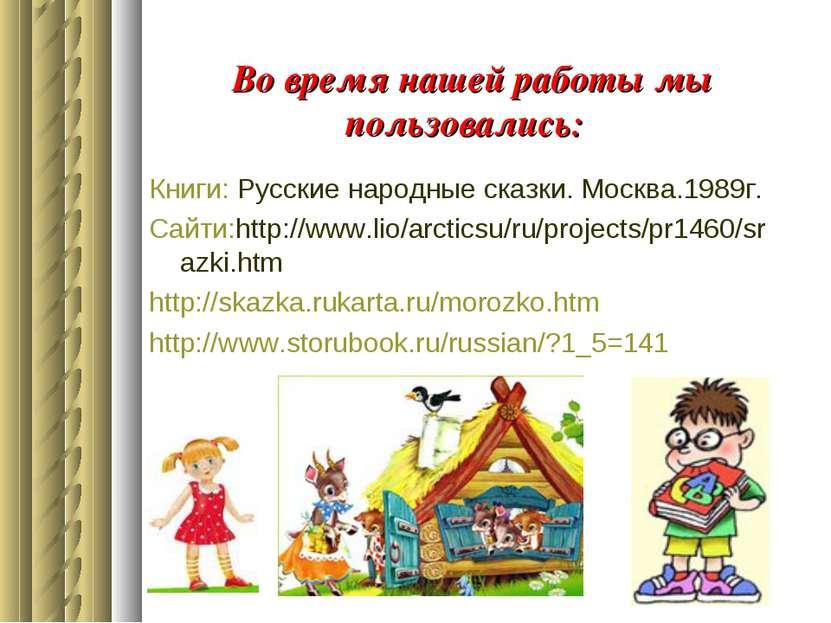 Книги: Русские народные сказки. Москва.1989г. Сайти:http://www.lio/arcticsu/r...