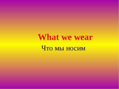 What we wear Что мы носим