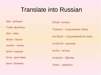 Translate into Russian shirt - рубашка T-shirt- футболка skirt - юбка blouse ...