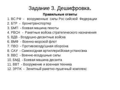 Задание 3. Дешифровка. Правильные ответы 1. ВС РФ - вооруженные силы Рос сийс...