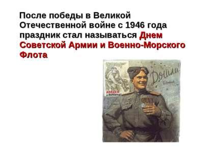 После победы в Великой Отечественной войне с 1946 года праздник стал называть...