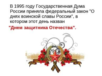 """В 1995 году Государственная Дума России приняла федеральный закон """"О днях вои..."""