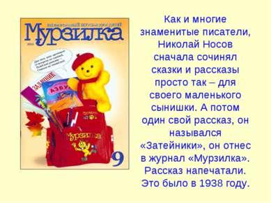 Как и многие знаменитые писатели, Николай Носов сначала сочинял сказки и расс...