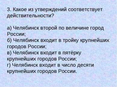 3. Какое из утверждений соответствует действительности? а) Челябинск второй п...