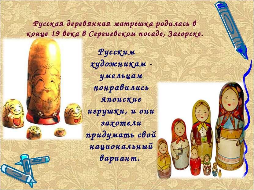 Русская деревянная матрешка родилась в конце 19 века в Сергиевском посаде, За...