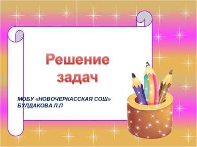 МОБУ «НОВОЧЕРКАССКАЯ СОШ» БУЛДАКОВА Л.П