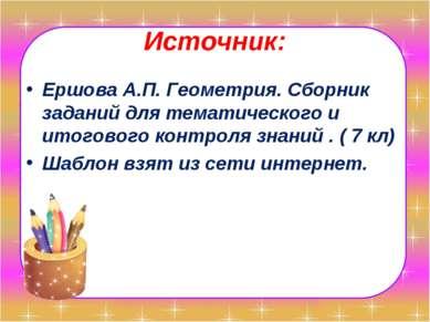 Источник: Ершова А.П. Геометрия. Сборник заданий для тематического и итоговог...
