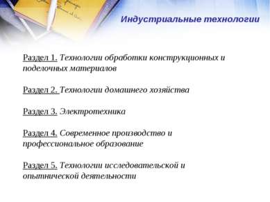 Индустриальные технологии Раздел 1. Технологии обработки конструкционных и по...