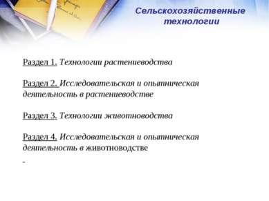 Сельскохозяйственные технологии Раздел 1. Технологии растениеводства Раздел 2...