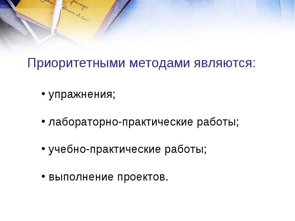 упражнения; лабораторно-практические работы; учебно-практические работы; выпо...