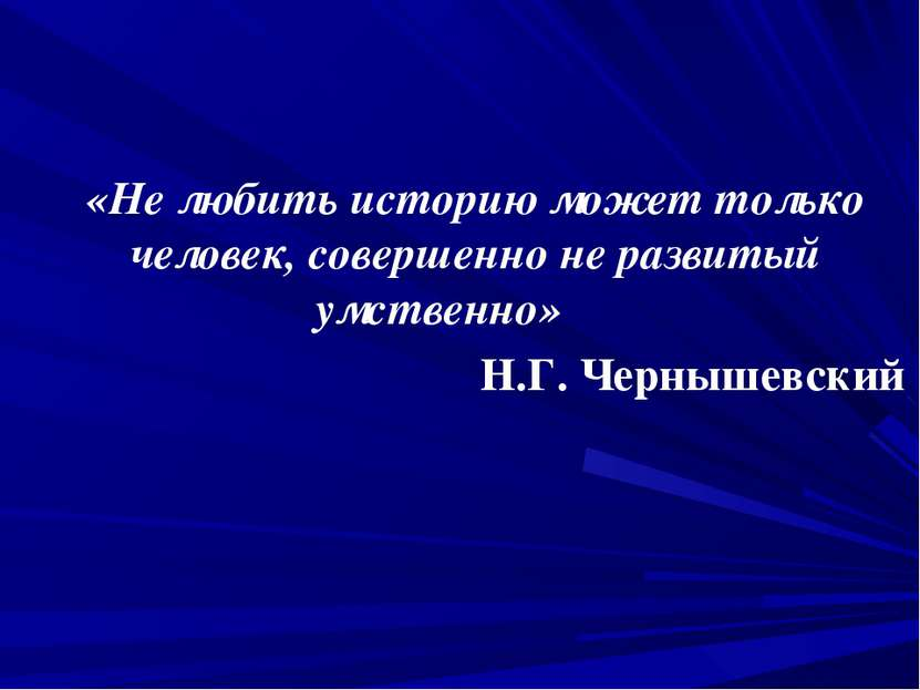 «Не любить историю может только человек, совершенно не развитый умственно» Н....