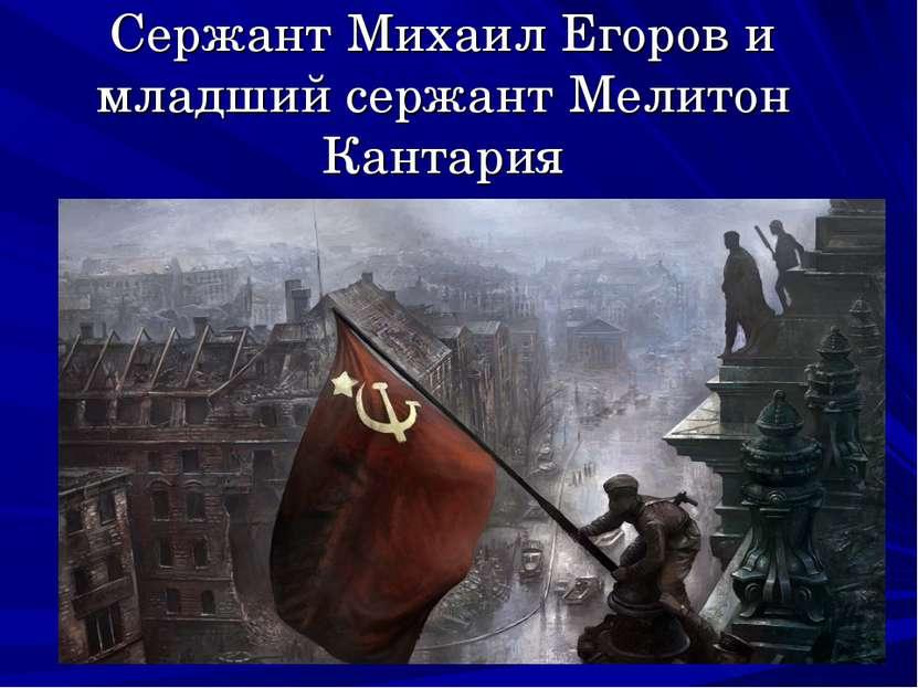 Сержант Михаил Егоров и младший сержант Мелитон Кантария