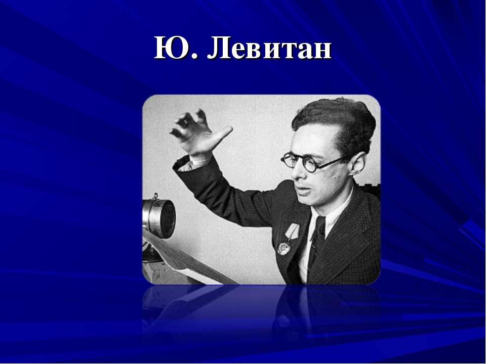 Ю. Левитан