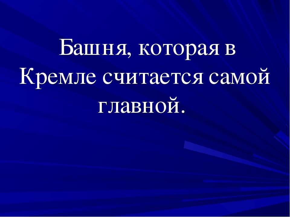 Башня, которая в Кремле считается самой главной.