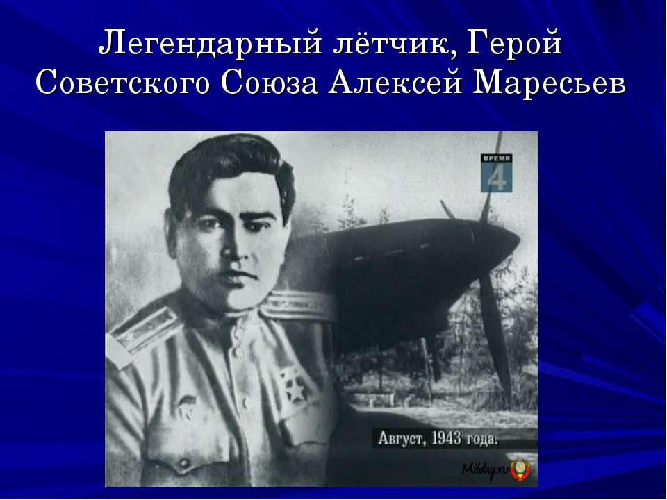 Легендарный лётчик, Герой Советского Союза Алексей Маресьев