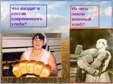 Что входит в состав современного хлеба? Из чего пекли военный хлеб?