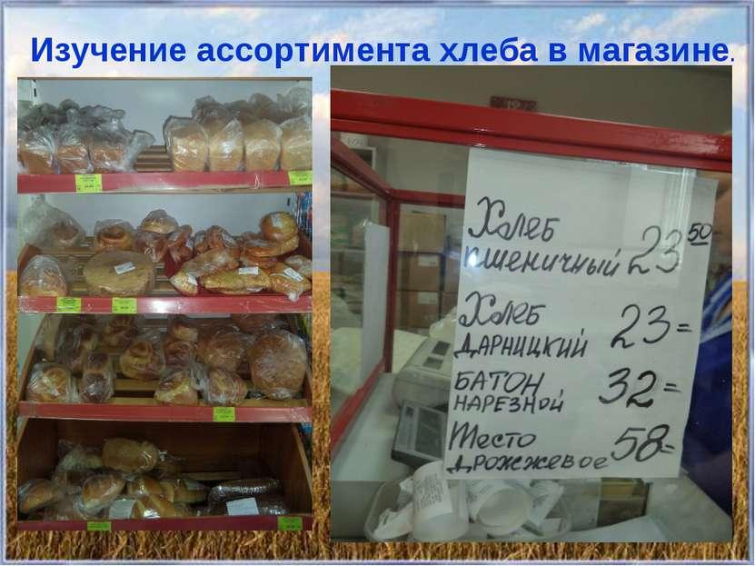 Изучение ассортимента хлеба в магазине. Изучение ассортимента хлеба в магазине.