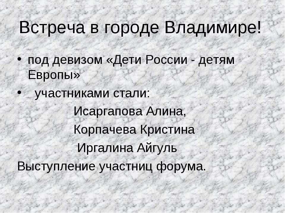 Встреча в городе Владимире! под девизом «Дети России - детям Европы» участник...