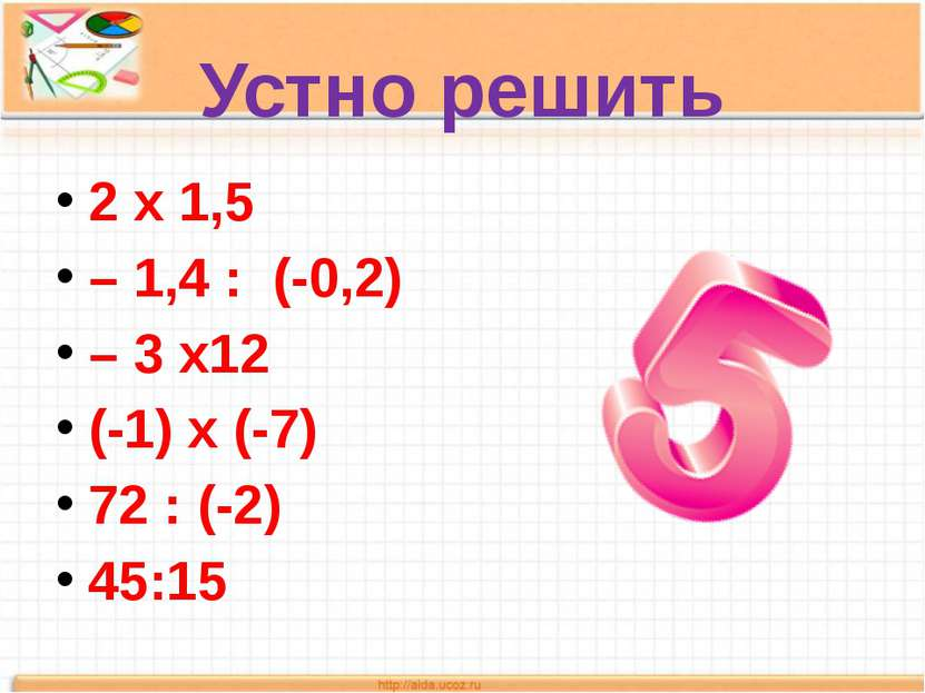 Устно решить 2 х 1,5 – 1,4 : (-0,2) – 3 х12 (-1) х (-7) 72 : (-2) 45:15