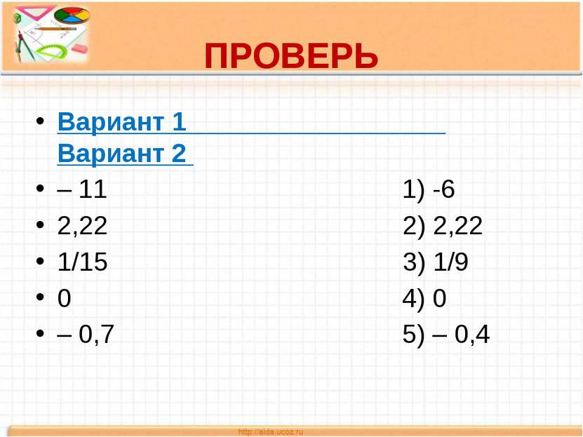 ПРОВЕРЬ Вариант 1 Вариант 2 – 11 1) -6 2,22 2) 2,22 1/15 3) 1/9 0 4) 0 – 0,7 ...