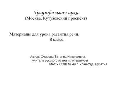 Триумфальная арка (Москва, Кутузовский проспект) Материалы для урока развития...