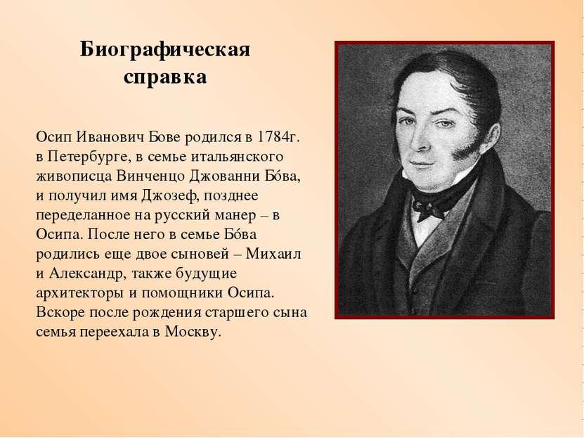 Осип Иванович Бове родился в 1784г. в Петербурге, в семье итальянского живопи...