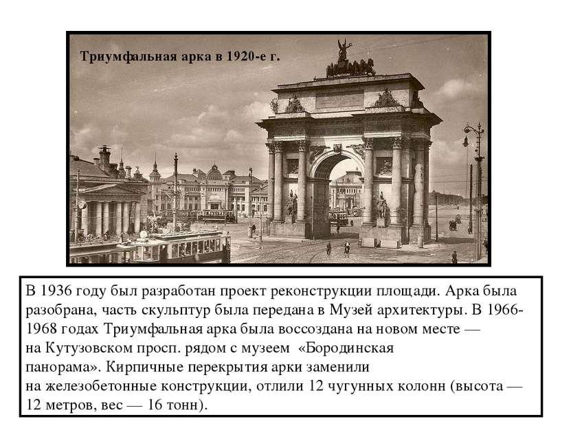 Триумфальная арка в1920-е г. В1936году был разработан проект реконструкции...