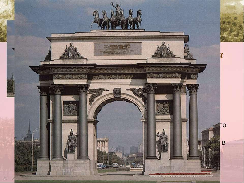 Моско вские Триумфа льные воро та (Триумфальная арка)— сооружены в1829 - 18...