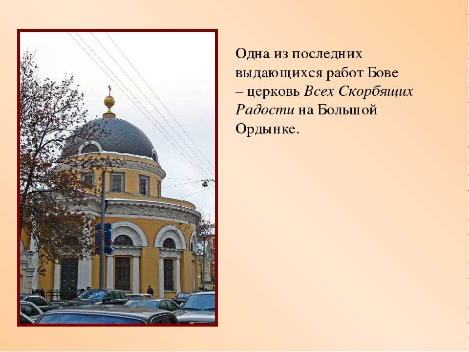 Одна из последних выдающихся работ Бове –церковь Всех Скорбящих Радостина Б...