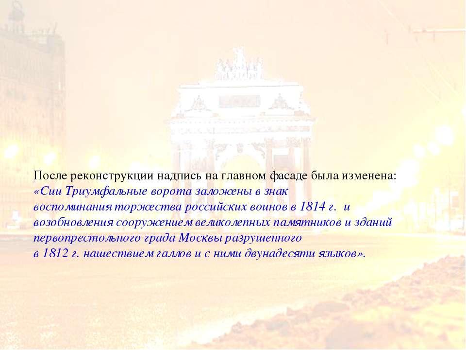 После реконструкции надпись на главномфасаде была изменена: «Сии Триумфальны...