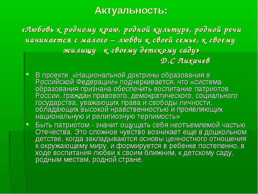 Актуальность: «Любовь к родному краю, родной культуре, родной речи начинается...
