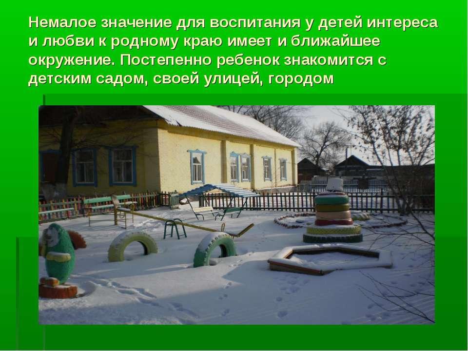 Немалое значение для воспитания у детей интереса и любви к родному краю имеет...