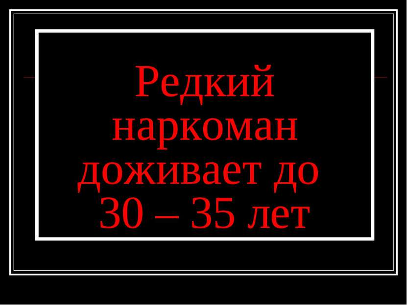 Редкий наркоман доживает до 30 – 35 лет