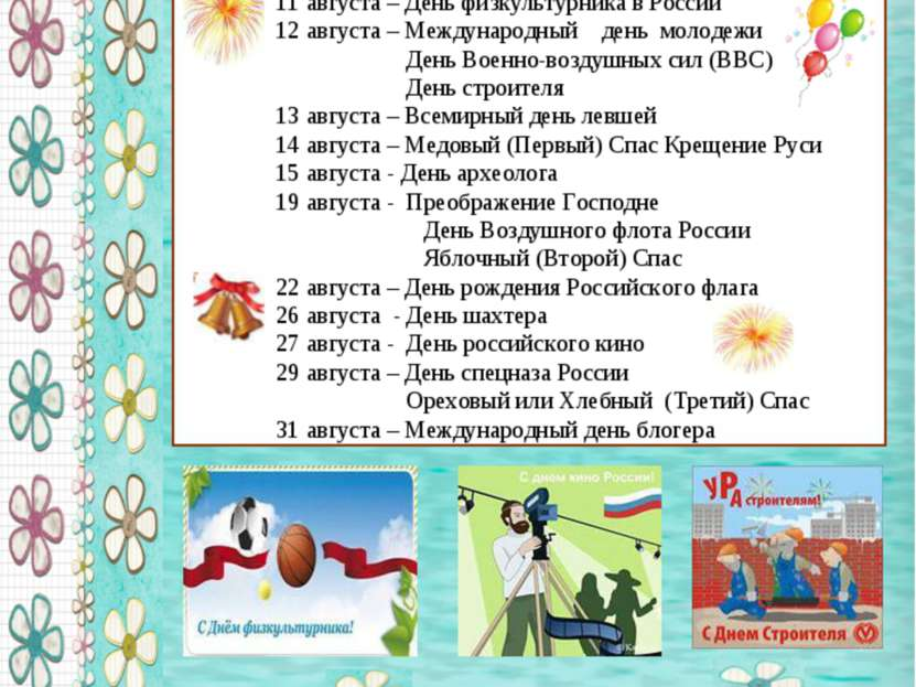 Праздники в Августе 1 августа – День инкассаторов в России 2 августа – День в...