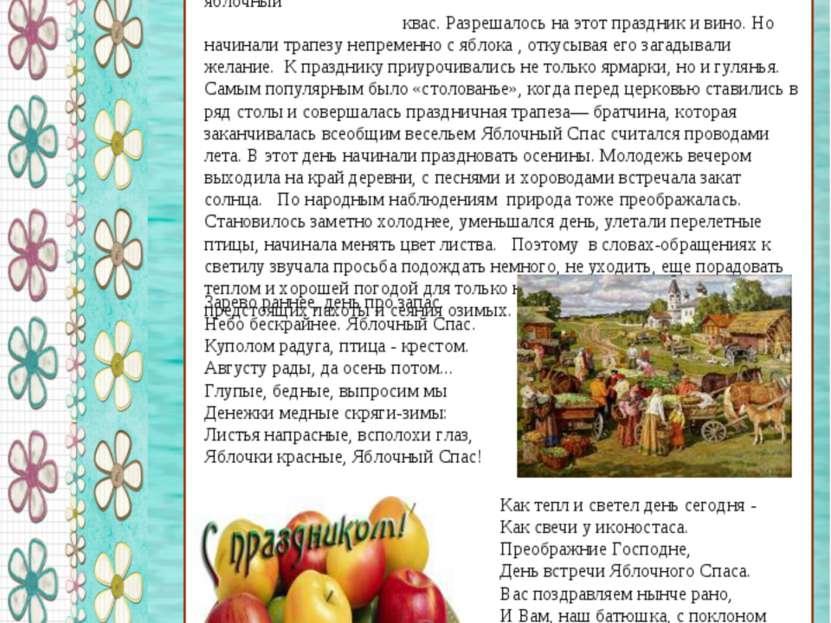 В В Православном календаре праздник приходится на Успенский пост, но ради Пра...