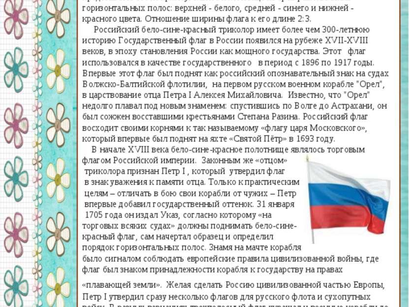 День Государственного флага Российской Федерации (22 августа) Праздник устано...